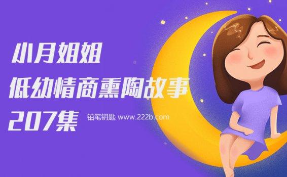 《低幼情商熏陶故事207集》儿童必听睡前故事MP3音频 百度云网盘下载