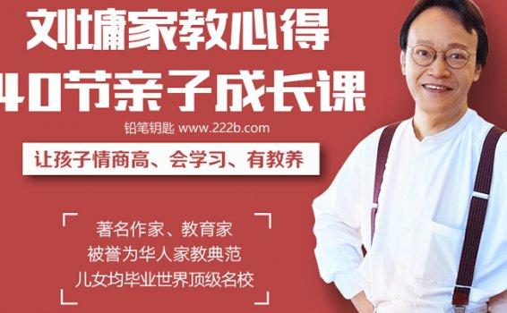 《听刘墉讲亲子教育》让孩子懂规矩有教养更聪明MP3 百度云网盘下载