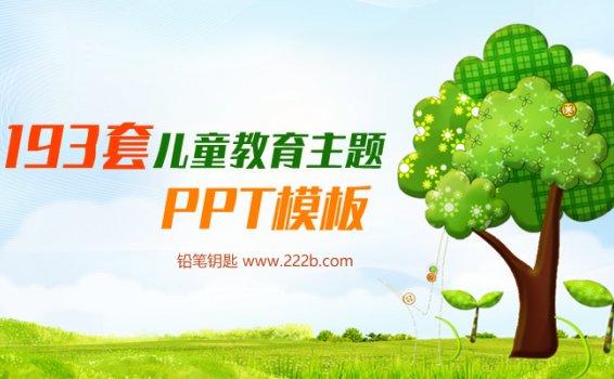 《193套儿童主题的PPT模板》教育培训机构幻灯片素材 百度云网盘下载