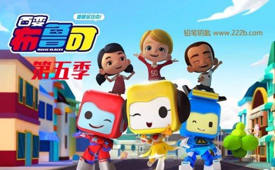 《百变布鲁可第五季全20集》国产动画片MP4视频 百度云网盘下载