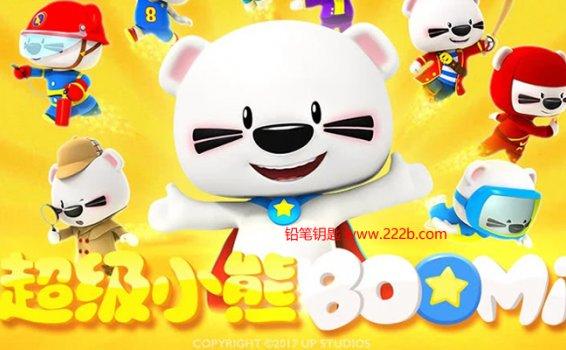 《超级小熊布迷SuperBOOMi第一季》全52集亲子启蒙3D动画片MP4 百度云网盘下载