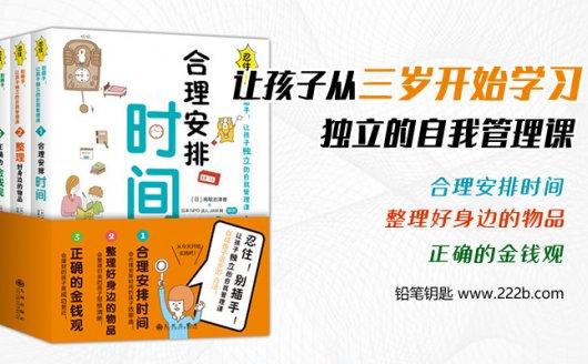 《忍住!别插手!让孩子独立的自我管理课》全三册PDF 百度云网盘下载