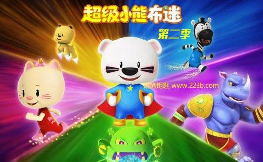 《超级小熊布迷SuperBOOMi第二季》全52集启蒙动画MP4 百度云网盘下载