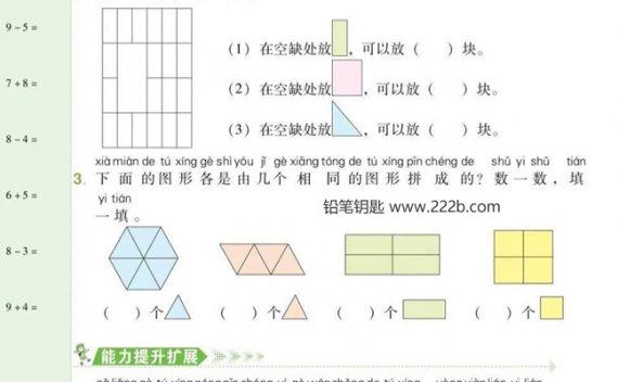 《1-6年级人教版数学下册1-8单元》课后练习PDF格式 百度云网盘下载