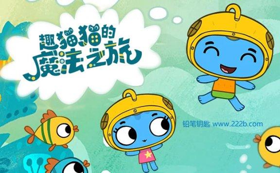 《趣猫猫的魔法之旅全32集》中文版 早教启蒙动画MP4 百度云网盘下载
