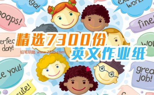 《精选7300份英文作业纸》家长亲子英语老师教学课件必备 百度云网盘下载