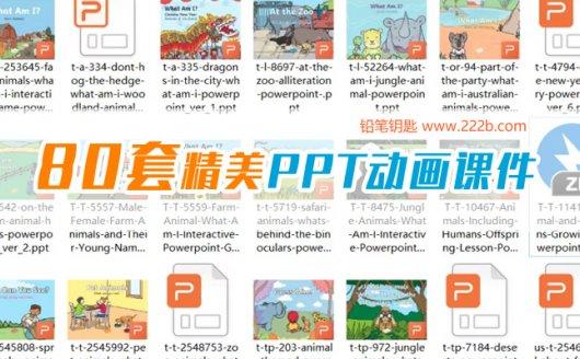 《80套精美PPT动画课件》亲子英语启蒙老师教学必备 百度云网盘下载