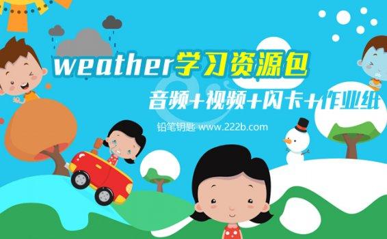 《weather学习资源包》视频音频闪卡作业纸 百度云网盘下载