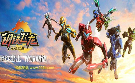 《钢铁飞龙》第一季全50集中文版MP4动画 百度云网盘下载