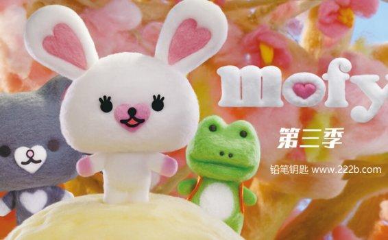 《Mofy棉花小兔全26集》中文版 第三季 定格动画片 百度云网盘下载