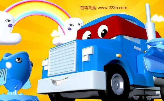 《超级汽车城之英雄卡车全29集》儿童冒险益智类动画片 百度云网盘下载