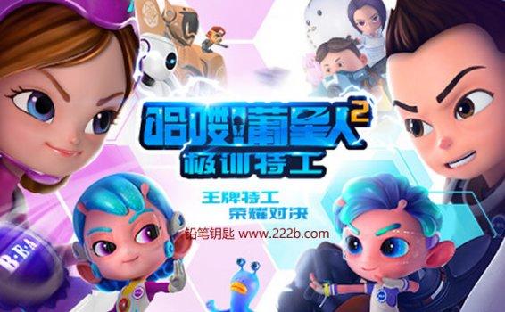 《哈喽!葡星人之极训特工全26集》中文版 儿童科幻动画 百度网盘下载