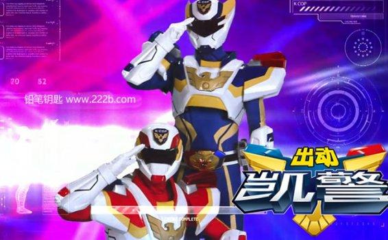 《出动!凯警》中文版 全26集韩国真人儿童电视剧 百度网盘下载