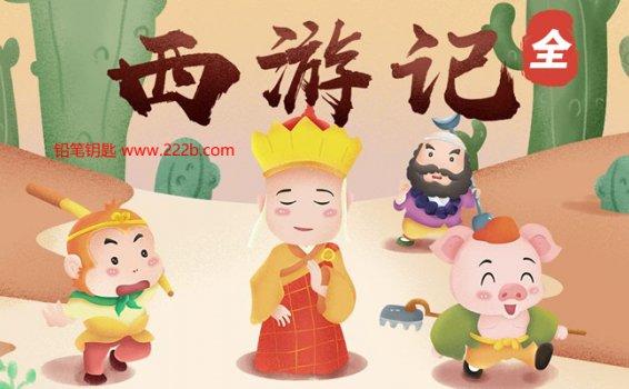 《SZLB-西游记》全172集 儿童广播剧MP3音频 百度云网盘下载