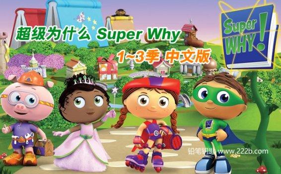 《超级为什么 Super Why》中文版第1-3季全103集 百度云网盘下载