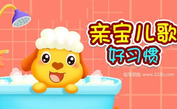 《亲宝儿歌之好习惯系列》全30集mp4国语动画视频 百度云网盘下载
