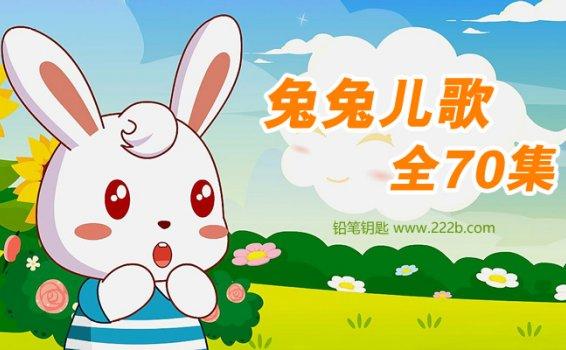 《兔兔儿歌全70集》益智认知儿童动画歌曲MP4 百度云网盘下载