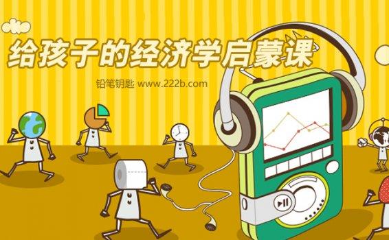 《给孩子的经济学启蒙课》激发孩子思维MP3音频 百度云网盘下载