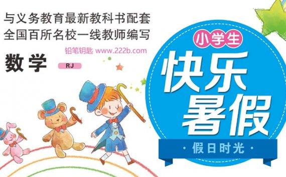 《小学生快乐暑假RJ版数学习题册》一升二升三升四升五升六 百度云网盘下载