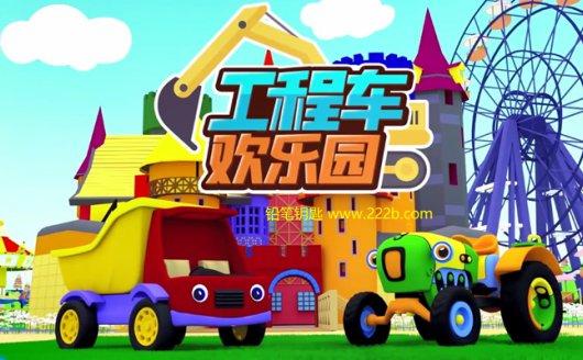 《工程车欢乐园》全35集亲子益智启蒙动画MP4视频 百度云网盘下载