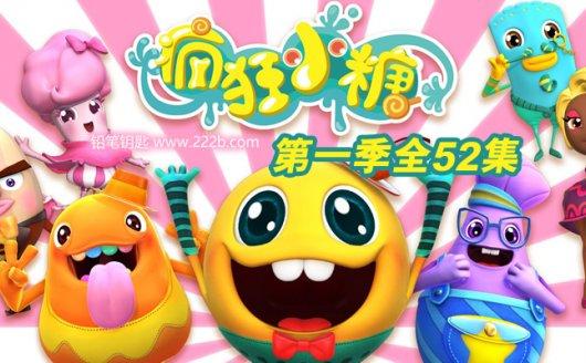 《疯狂小糖》第一季 中文版全52集MP4动画视频 百度网盘下载