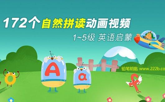 《172个自然拼读动画视频》1-5级英语启蒙字母音标课程 百度云网盘下载