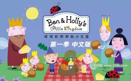 《班班和莉莉的小王国》全52集第一季中文版MP4动画 百度云网盘下载