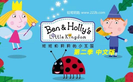 《班班和莉莉的小王国》全52集第二季中文版MP4动画 百度云网盘下载