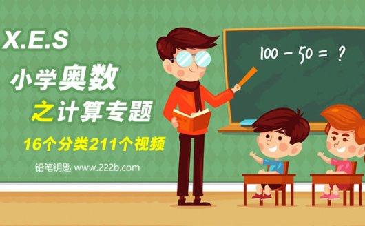 《XES小学奥数之计算专题》16分类211节MP4视频课程 百度云网盘下载