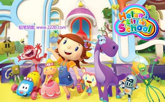 《小小幼儿园 Helen's Little School》中文版52集+英文版52集 百度云网盘下载
