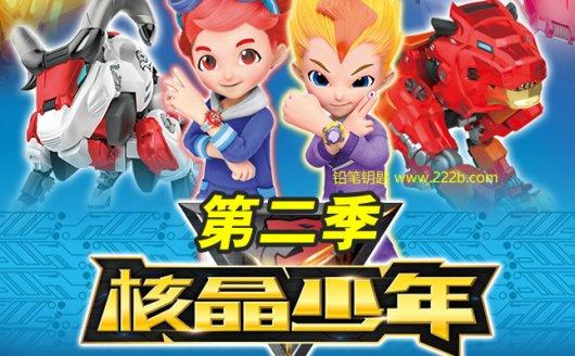 《核晶少年》中文版第二季全26集儿童科幻冒险机甲动画 百度云网盘下载