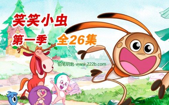 《笑笑小虫Giggle bug》中文版第一季全26集益智动画 百度云网盘下载
