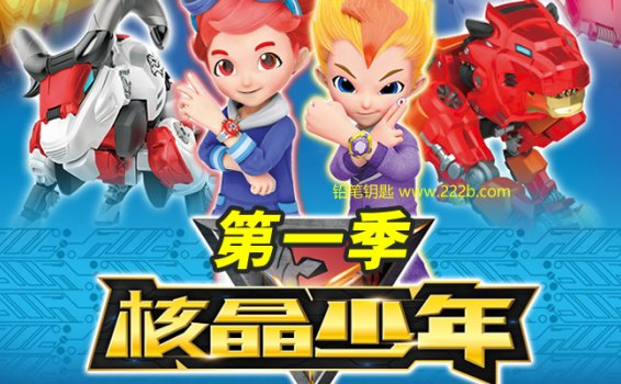《核晶少年》中文版第一季全26集儿童科幻冒险机甲动画 百度云网盘下载