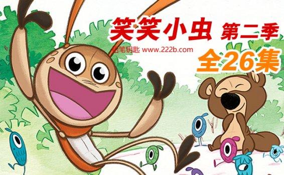 《笑笑小虫Giggle bug》中文版第二季全26集益智动画 百度云网盘下载