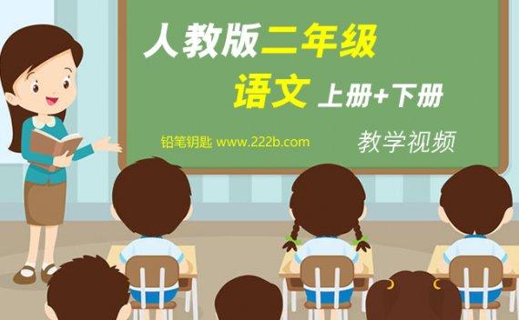 《小学二年级语文(人教版)教学视频》 上下册 MP4视频格式 百度云网盘下载