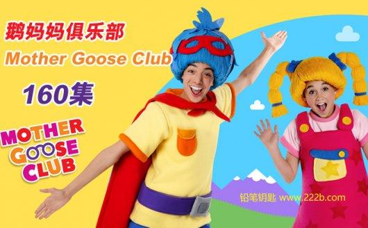 《鹅妈妈俱乐部Mother Goose Club》全160集英文版启蒙动画 百度云网盘下载