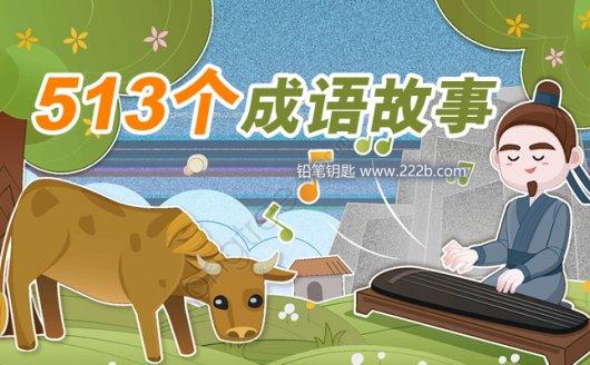《中小学513个成语故事精选整理集》传统文化音频MP3 百度云网盘下载