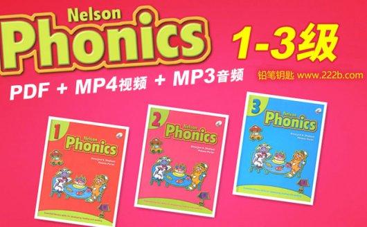 《尼尔森自然拼读1-3级全套教材》PDF+MP4视频+MP3音频 百度云网盘下载