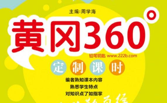《黄冈360°定制课时数学上册》1-6年级苏教版 百度云网盘下载