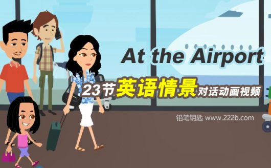 《At the Airport》23节英语情景对话动画MP4视频 百度云网盘下载