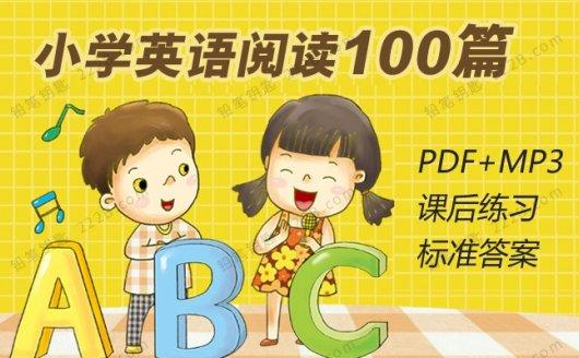 《小学英语阅读100篇》PDF+测试题+答案+MP3音频 百度云网盘下载