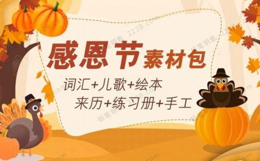 《感恩节英文综合素材包》儿歌绘本词汇练习册手工 百度云网盘下载