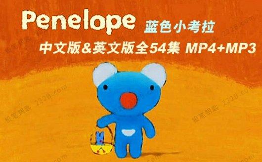《蓝色小考拉Penelope》全54集中英文动画带字幕+音频 百度云网盘下载