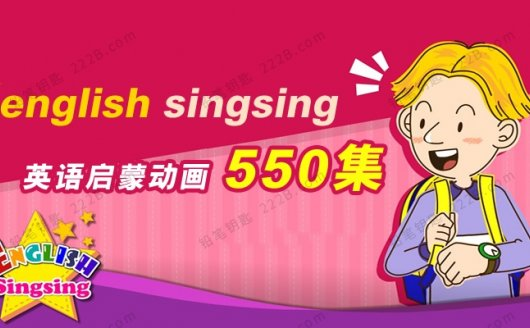 《English Singsing》13个系列550集英语启蒙动画MP4视频 百度云网盘下载