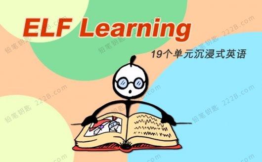 《ELF Learning》19个单元205集沉浸式英语启蒙MP4视频 百度云网盘下载