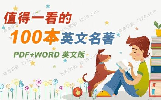 《值得一看的100本名著》英文版阅读PDF+WORD 百度云网盘下载