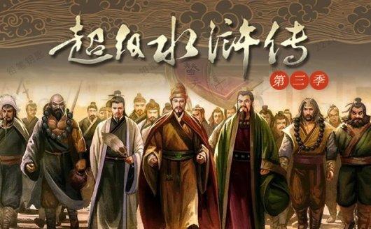 《QEB超级水浒传》第三季全60集MP3音频 百度云网盘下载