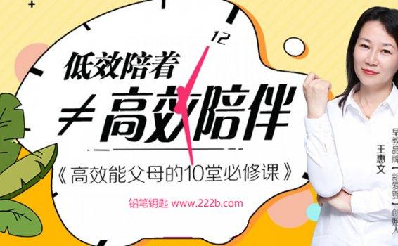 《王惠文-高效能父母的10堂必修课》科学育儿MP3音频 百度云网盘下载