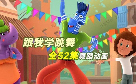 《跟我学跳舞chico chica boumba》全52集中文版舞蹈动画视频 百度云网盘下载