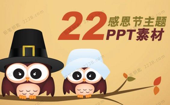 《22套感恩节主题PPT动画课件》内容丰富+创意实用 百度云网盘下载